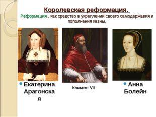 Королевская реформация. Реформация , как средство в укреплении своего самодер