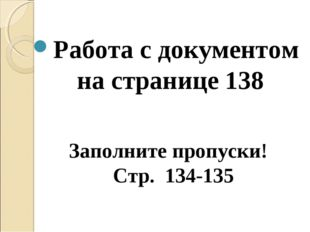 Работа с документом на странице 138 Заполните пропуски! Стр. 134-135