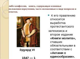 Катехи́зис— официальныйвероисповедныйдокумент какой-либо конфессии, книга