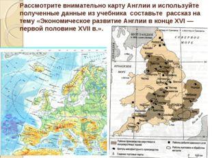 Рассмотрите внимательно карту Англии и используйте полученные данные из учебн