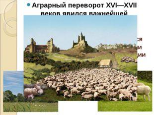 Аграрный переворот сопровождался огораживаниями – сгон дворянами крестьян с и