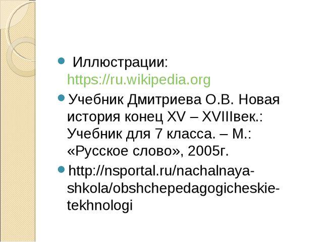 Иллюстрации: https://ru.wikipedia.org Учебник Дмитриева О.В. Новая история к...
