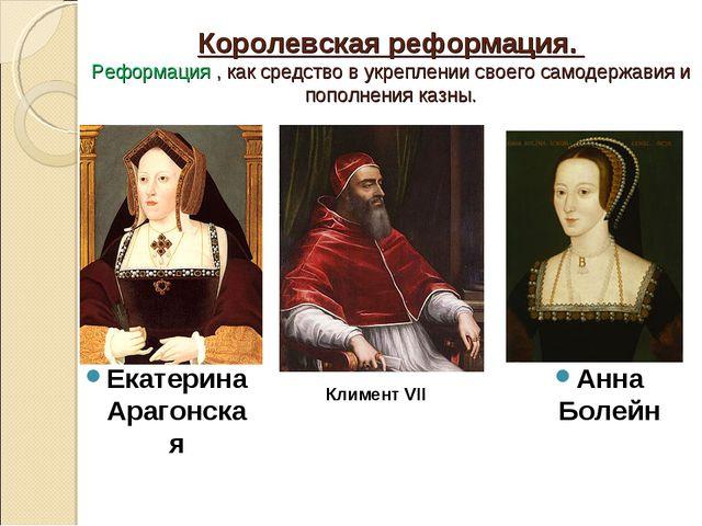 Королевская реформация. Реформация , как средство в укреплении своего самодер...