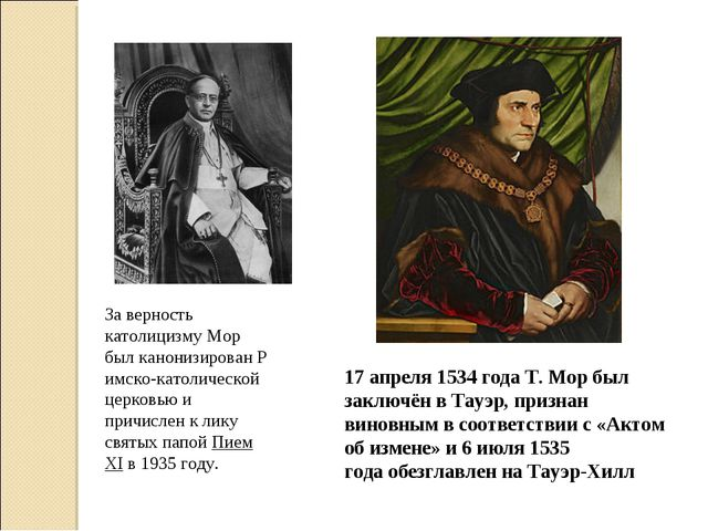 17 апреля1534 годаТ. Мор был заключён вТауэр, признан виновным в соответст...