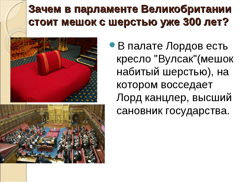 """В палате Лордов есть кресло """"Вулсак""""(мешок набитый шерстью), на котором воссе..."""