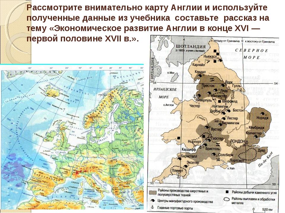 Рассмотрите внимательно карту Англии и используйте полученные данные из учебн...