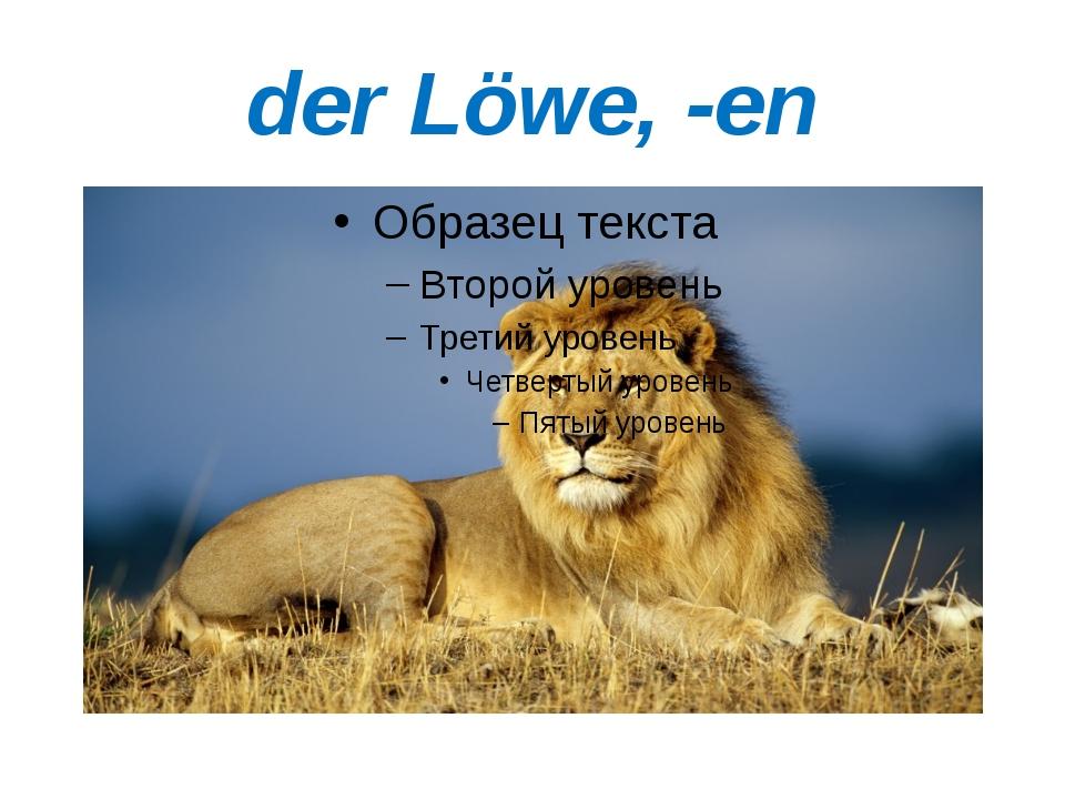 der Löwe, -en