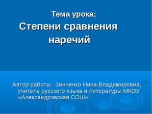 Тема урока: Степени сравнения наречий Автор работы: Зинченко Нина Владимиров