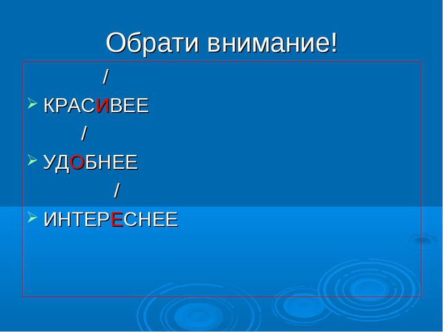 Обрати внимание! / КРАСИВЕЕ / УДОБНЕЕ / ИНТЕРЕСНЕЕ