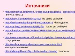 http://alenushka.educrimea.ru/collective/pedagogical_collective/goncharova_ta