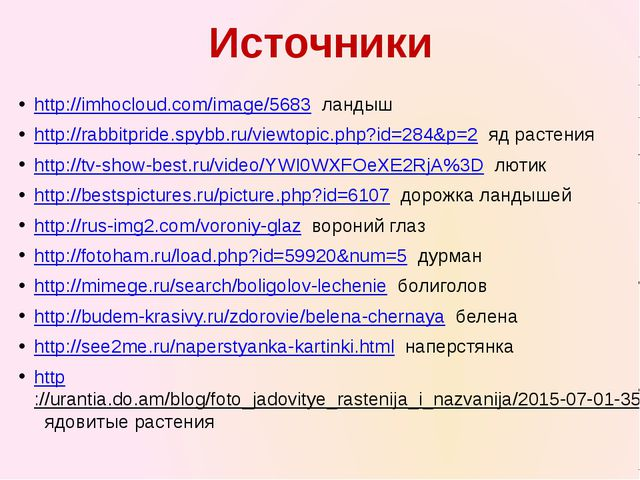 http://imhocloud.com/image/5683 ландыш http://rabbitpride.spybb.ru/viewtopic....