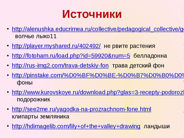 http://alenushka.educrimea.ru/collective/pedagogical_collective/goncharova_ta...