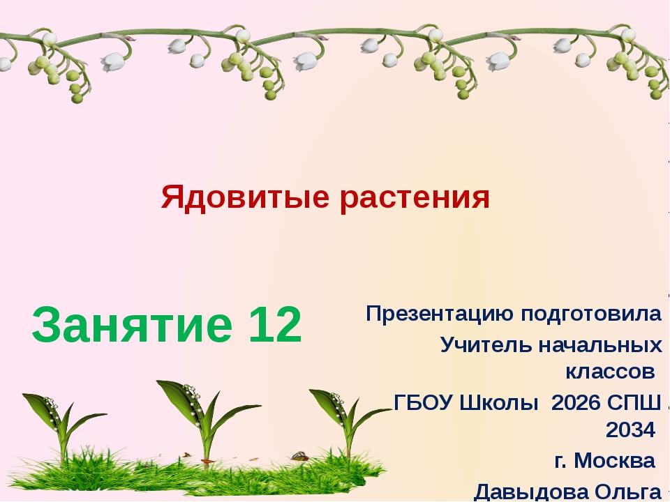 Презентацию подготовила Учитель начальных классов ГБОУ Школы 2026 СПШ 2034 г....