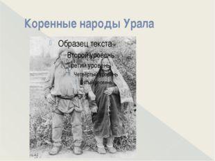 Коренные народы Урала