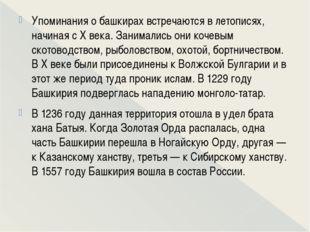 Упоминания о башкирах встречаются в летописях, начиная с X века. Занимались