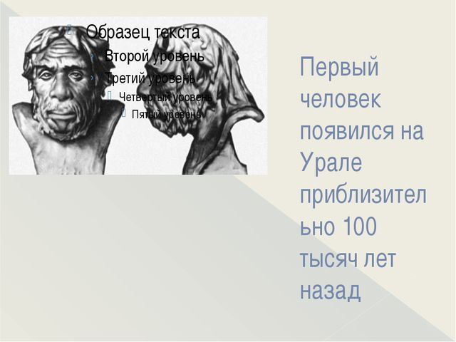 Первый человек появился на Урале приблизительно 100 тысяч лет назад