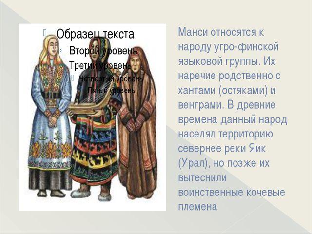 Манси относятся к народу угро-финской языковой группы. Их наречие родственно...