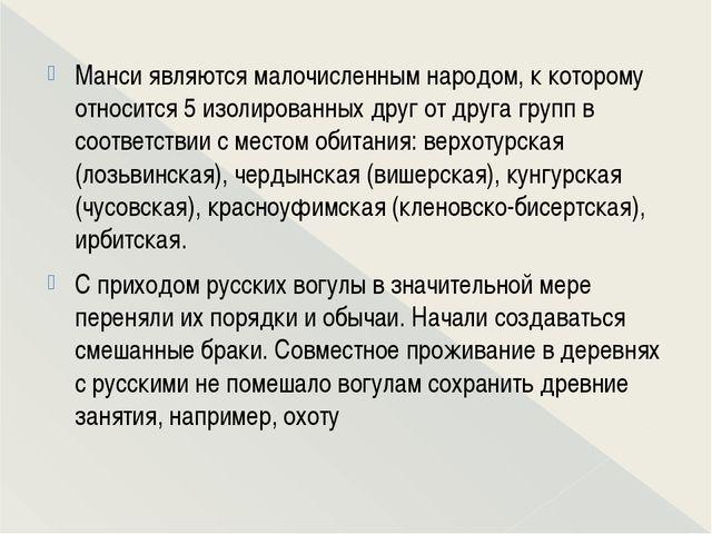 Манси являются малочисленным народом, к которому относится 5 изолированных д...