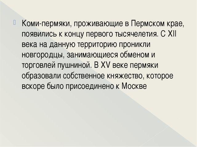 Коми-пермяки, проживающие в Пермском крае, появились к концу первого тысячел...