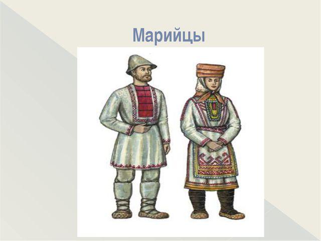 Марийцы