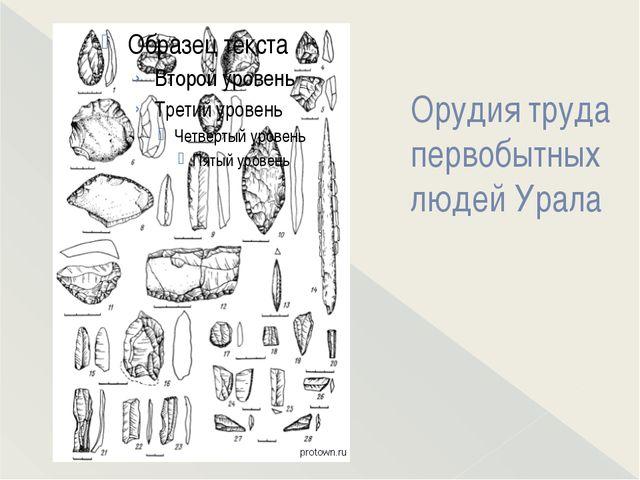 Орудия труда первобытных людей Урала