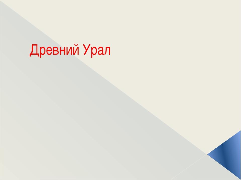 Древний Урал