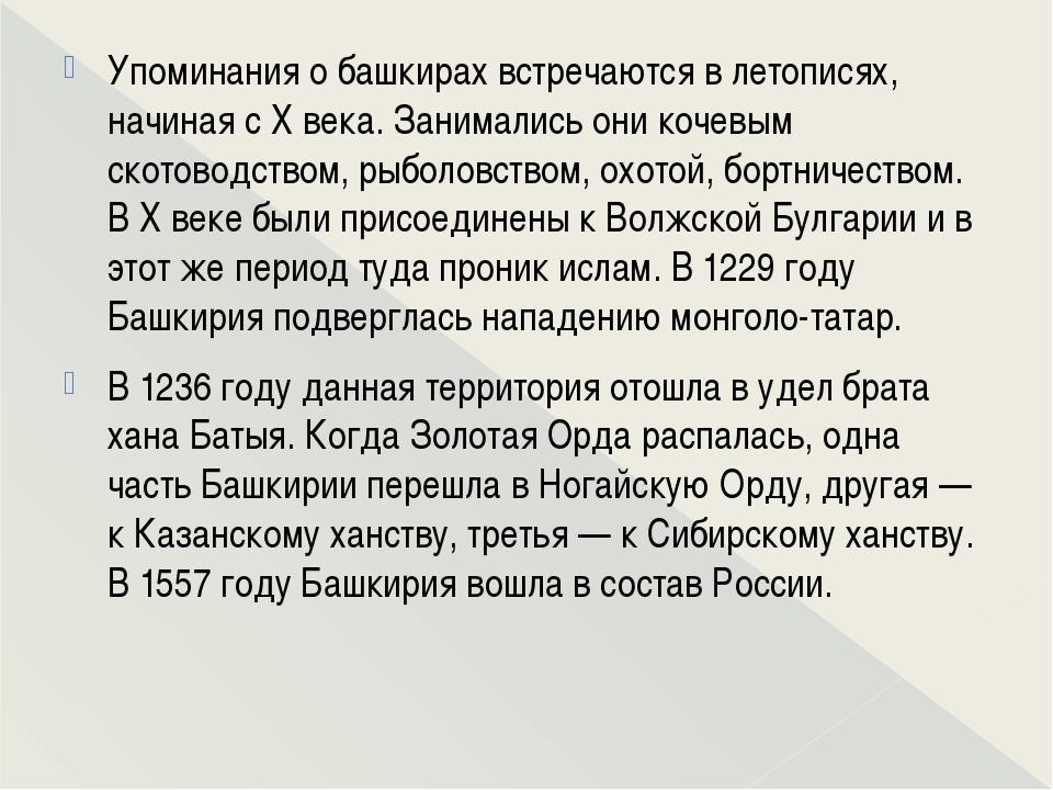 Упоминания о башкирах встречаются в летописях, начиная с X века. Занимались...