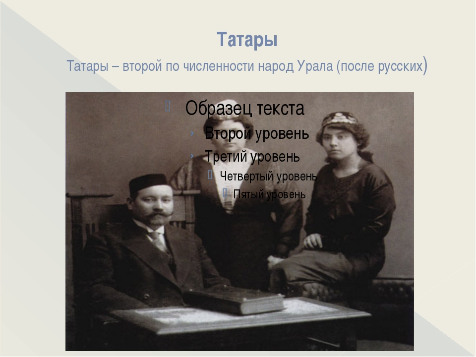 Татары Татары – второй по численности народ Урала (после русских)