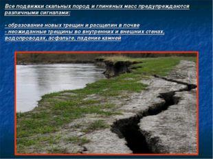 Все подвижки скальных пород и глиняных масс предупреждаются различными сигнал