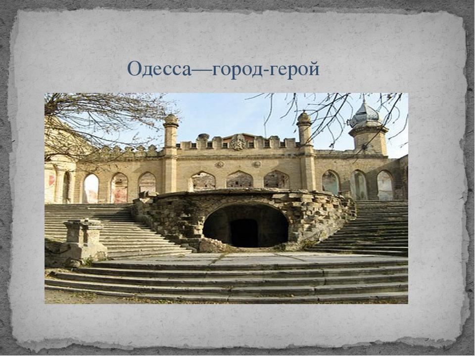 Одесса—город-герой