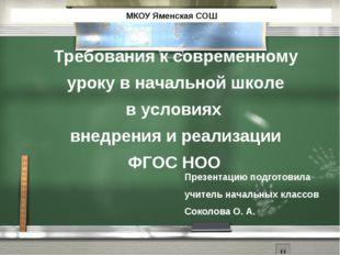 МКОУ Яменская СОШ Презентацию подготовила учитель начальных классов Соколова