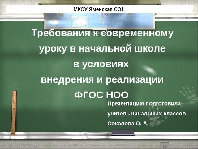 МКОУ Яменская СОШ Презентацию подготовила учитель начальных классов Соколова...