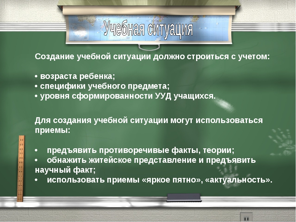 Для создания учебной ситуации могут использоваться приемы: • предъявить пр...