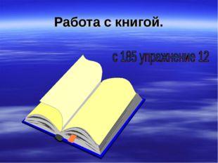 Работа с книгой.