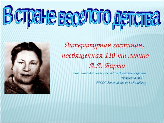 Литературная гостиная, посвященная 110-ти летию А.Л. Барто Выполнил: воспитат...