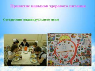 Составление индивидуального меню Привитие навыков здорового питания