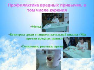 Профилактика вредных привычек, в том числе курения Метод экспериментов Конкур