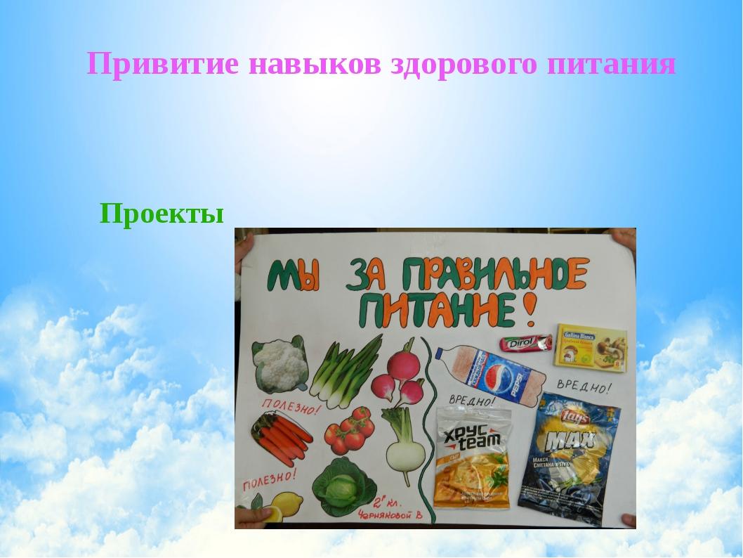 Проекты Привитие навыков здорового питания