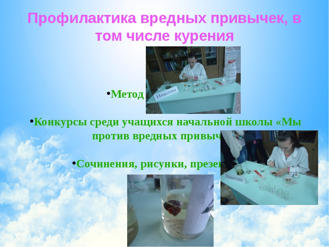 Профилактика вредных привычек, в том числе курения Метод экспериментов Конкур...