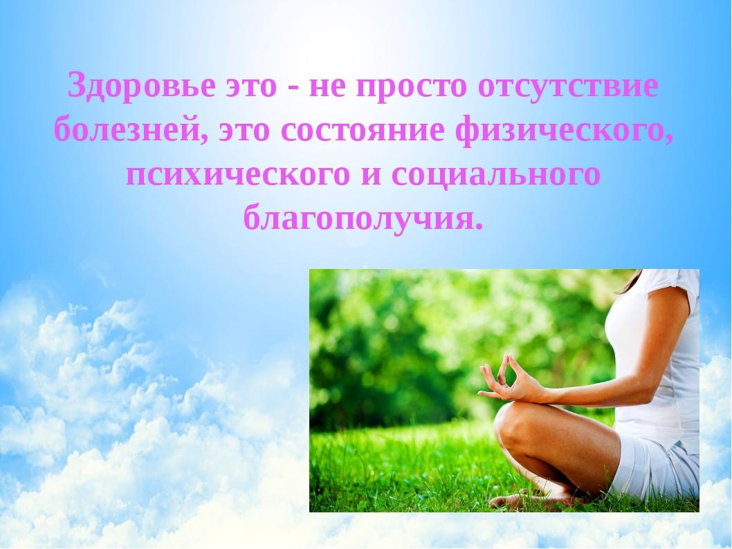 Здоровье это - не просто отсутствие болезней, это состояние физического, псих...