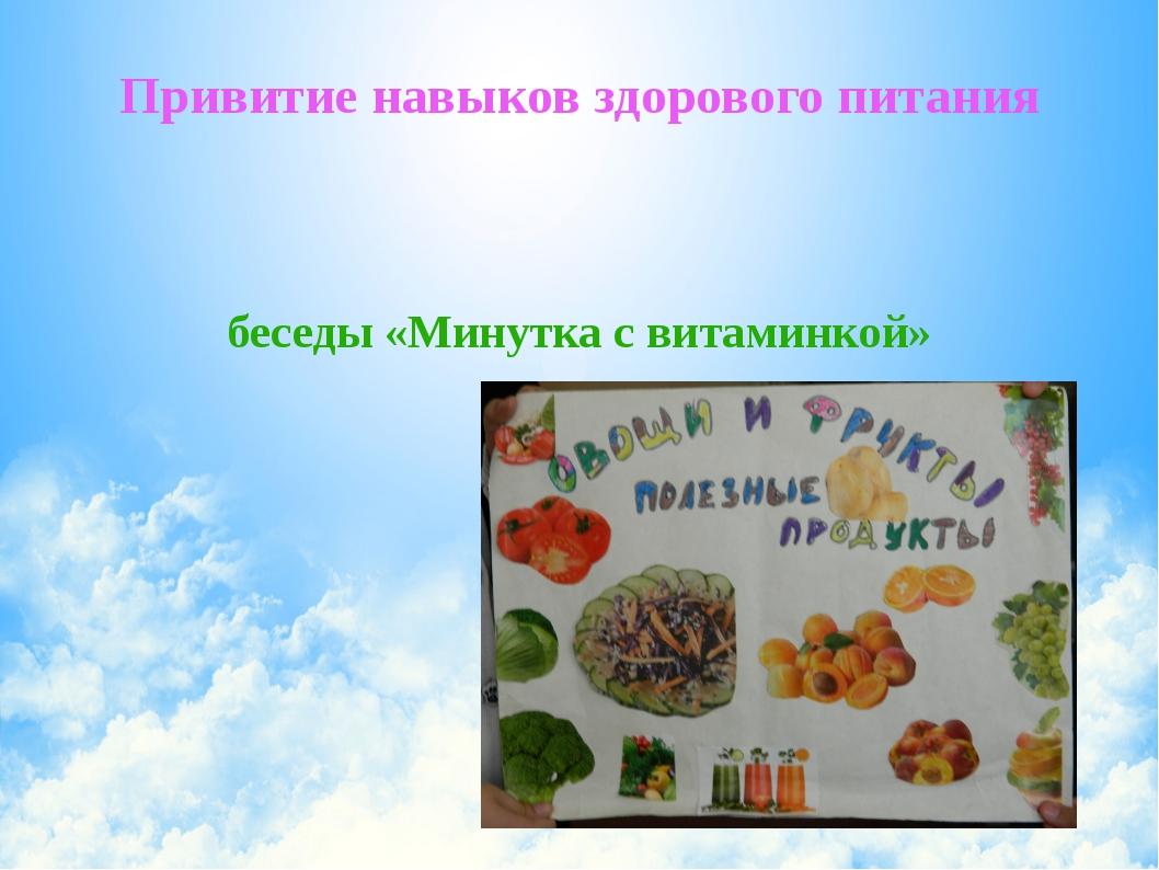 Привитие навыков здорового питания беседы «Минутка с витаминкой»