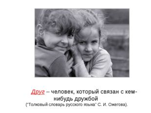 """Друг – человек, который связан с кем-нибудь дружбой (""""Толковый словарь русск"""