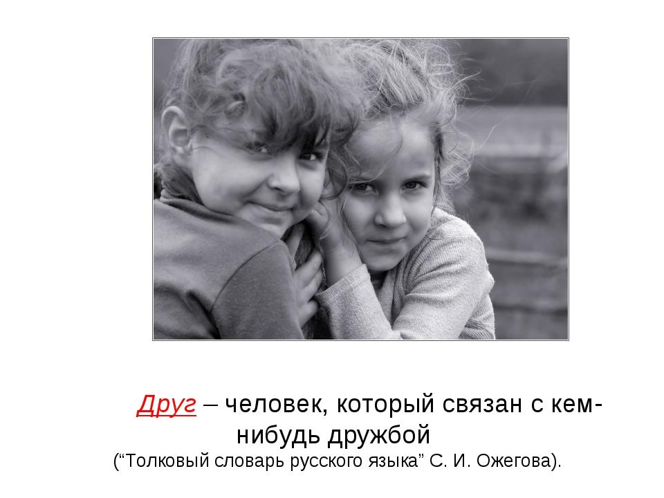 """Друг – человек, который связан с кем-нибудь дружбой (""""Толковый словарь русск..."""