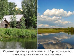 Скромные деревеньки, разбросанные по её берегам, леса, поля, заливные луга по