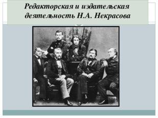 Редакторская и издательская деятельность Н.А. Некрасова
