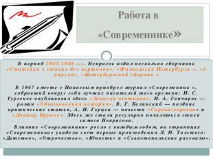 В период 1843-1846 г.г. Некрасов издал несколько сборников «Статейки в стихах