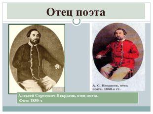 Отец поэта Отец поэта Алексей Сергеевич Некрасов, отец поэта. Фото 1850-х