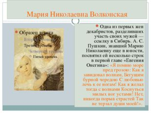 Мария Николаевна Волконская Одна из первых жен декабристов, разделивших участ