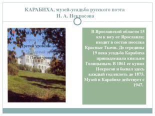 КАРАБИХА, музей-усадьба русского поэта Н. А. Некрасова В Ярославской области
