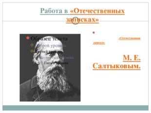 Работа в «Отечественных записках» В 1868 Некрасов начал арендовать «Отечестве